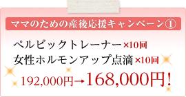ママのための産後応援キャンペーン〜192,000円→168,000円!
