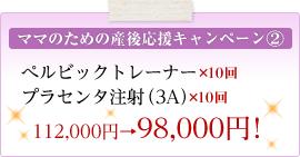 ママのための産後応援キャンペーン〜112,000円→98,000円!
