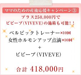 ママのための産後応援キャンペーン〜418,000円