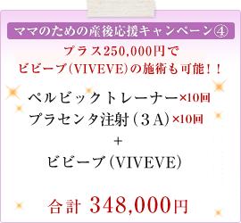 ママのための産後応援キャンペーン〜348,000円