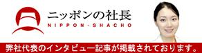 日本の社長