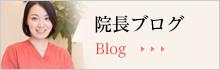 院長ブログ Blog