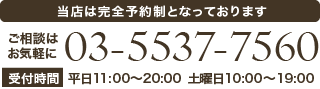 03-5537-7560